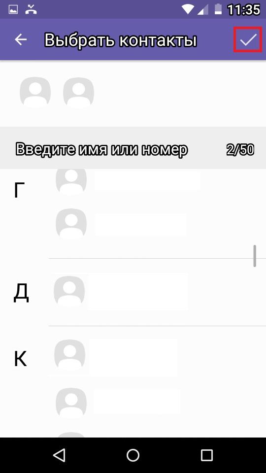 Рассылка в Android 3