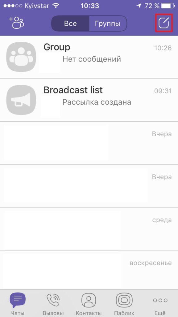 Рассылка в iOS 1