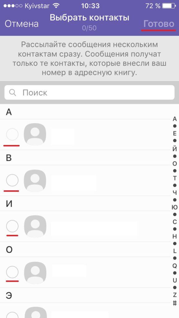 Рассылка в iOS 3