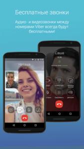 Вибер для Android