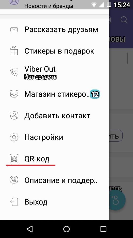 Пункт QR-код