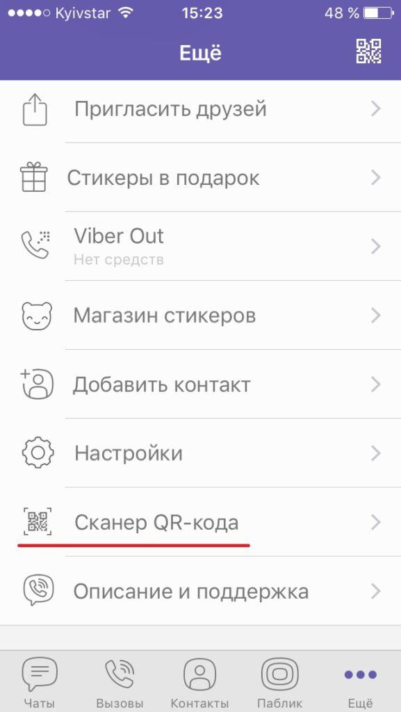 Сканер QR-кода