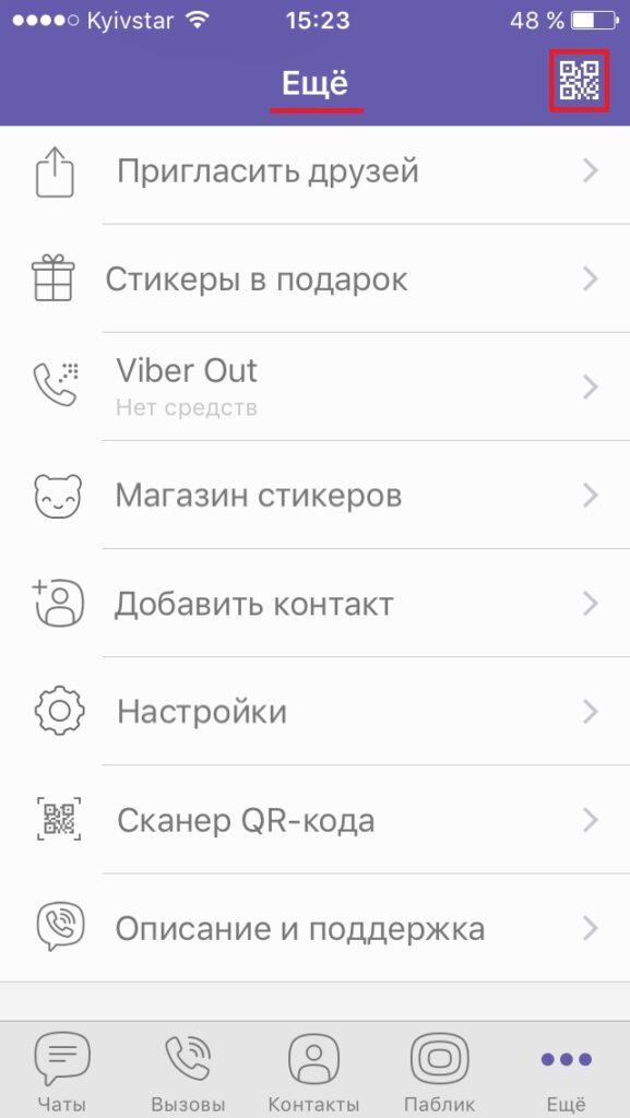 QR-код iOS