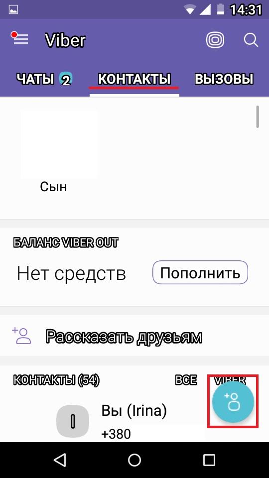 Добавить контакт