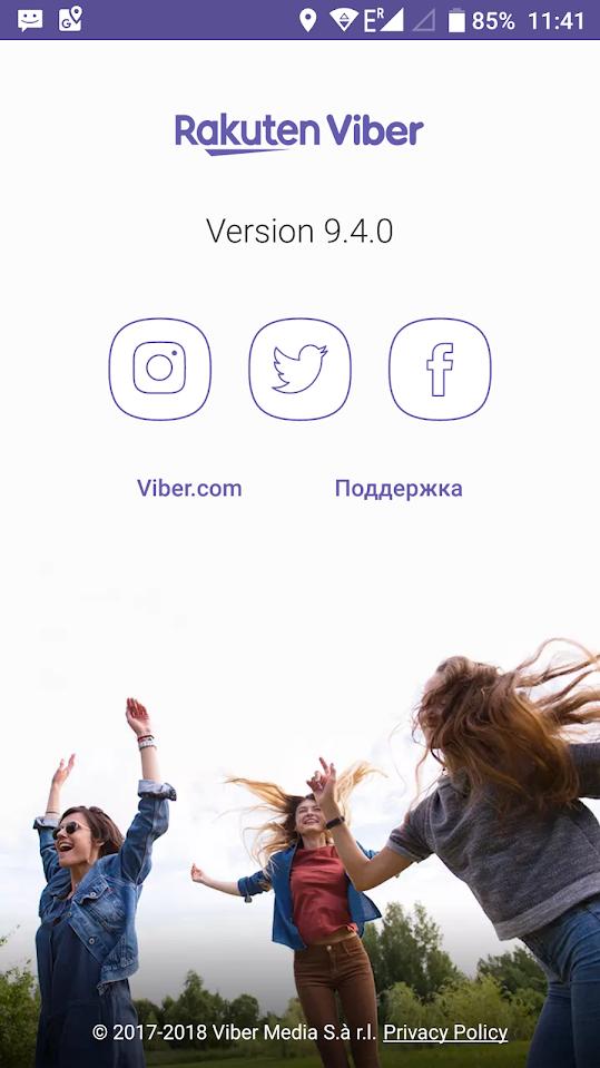 Viber версия Android